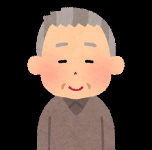 父(お爺ちゃん)